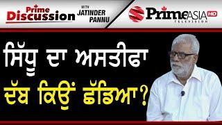 Prime Discussion (922) || ਸਿੱਧੂ ਦਾ ਅਸਤੀਫ਼ਾ ਦੱਬ ਕਿਉਂ ਛੱਡਿਆ?