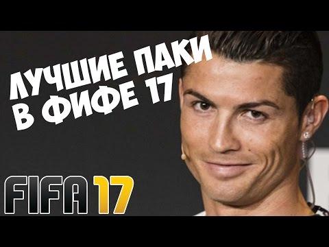Лучшие паки в FIFA 17!!!🔥