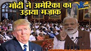 मोदी ने सेंट्रल हॉल में अमेरिका पर क्या बोला सुनिए! Pm modi Statement On America