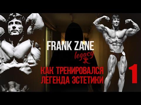 Фрэнк зейн программа тренировок