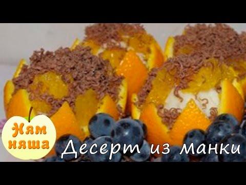 Рецепты десертов. Десерт из манки с апельсином