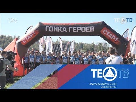 Гонка Героев / Суперфинал / ТЕО-ТВ 2018 12+