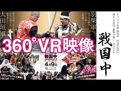 【360°VR】チャンバラ合戦 戦国中 EPISODE2 城主 太田垣、最期の戦い in わだやま竹田お城まつり