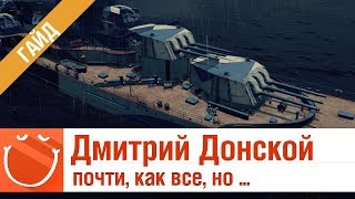 Видео Донского: Дмитрий Донской почти, как все, но ... - Гайд - ⚓ World of warships (автор: Z1ooo World of Warships / ProShips.ru)