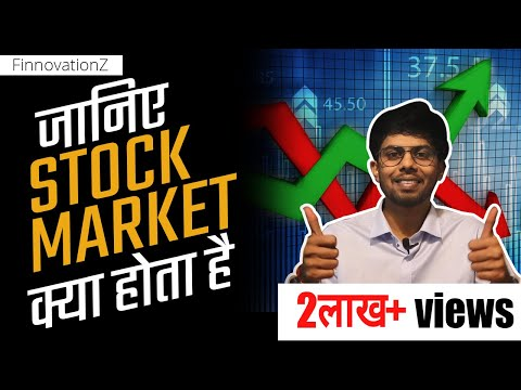 Basics of stock market: part1 (HINDI)