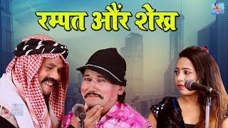 रम्पत और शेख || Rampat Or Shekh Part-1 || Rampat Harami Super Hit Nautanki || Rampat New Comedy 2019