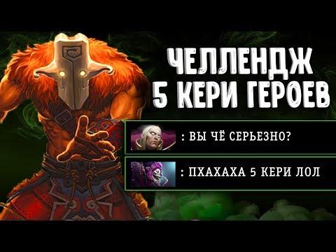ЧЕЛЛЕНДЖ 5 КЕРИ ГЕРОЕВ В ДОТЕ - CHALLENGE 5 CARRY HEROES DOTA 2