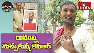 రాముల్ని మెచ్చుకున్నకెసిఆర్ | Village Ramulu Comedy | Jordar News  | hmtv