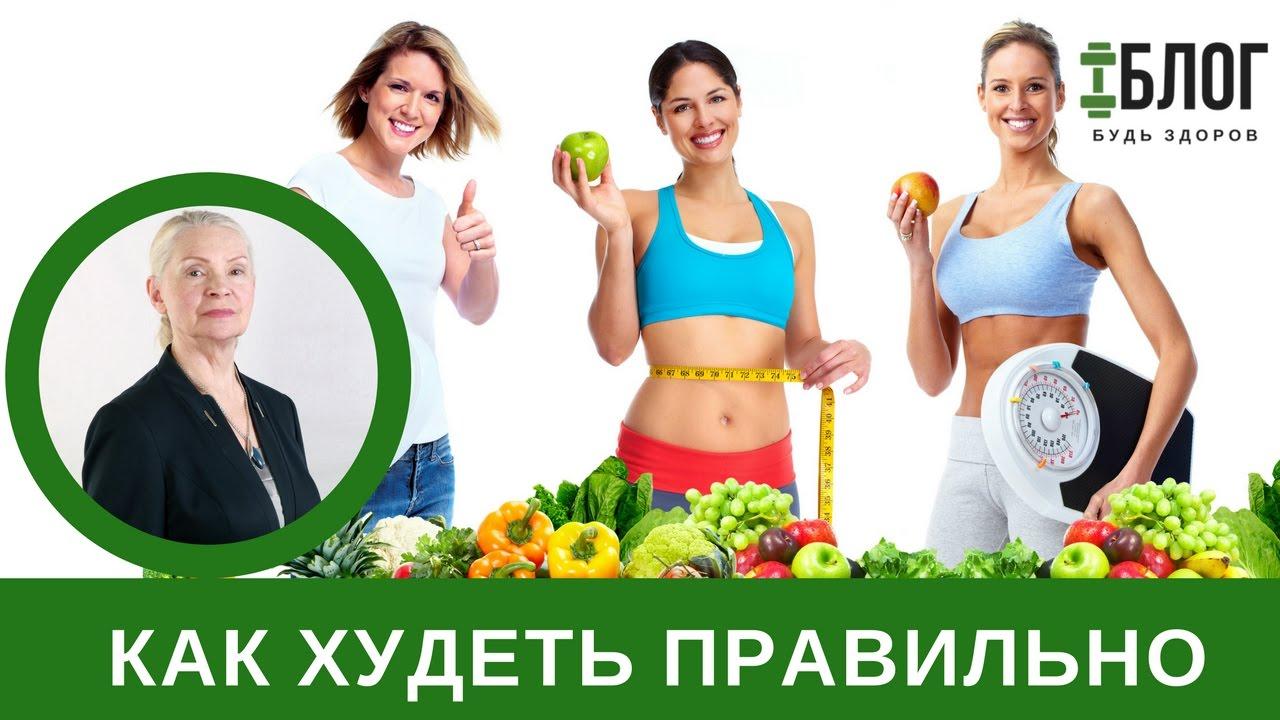 Как похудеть правильно за лето