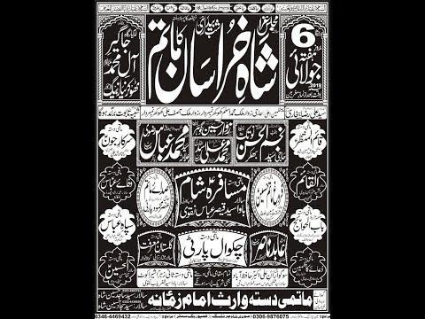 Live Majlis , MatamDari      6 july 2019    ImamBargh Jaghir e All e Muhammad Thokar Niyaz Baig Lhr