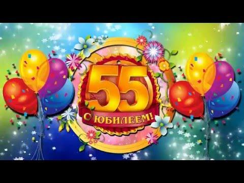 Открытка с днём рождения 55 лет 5