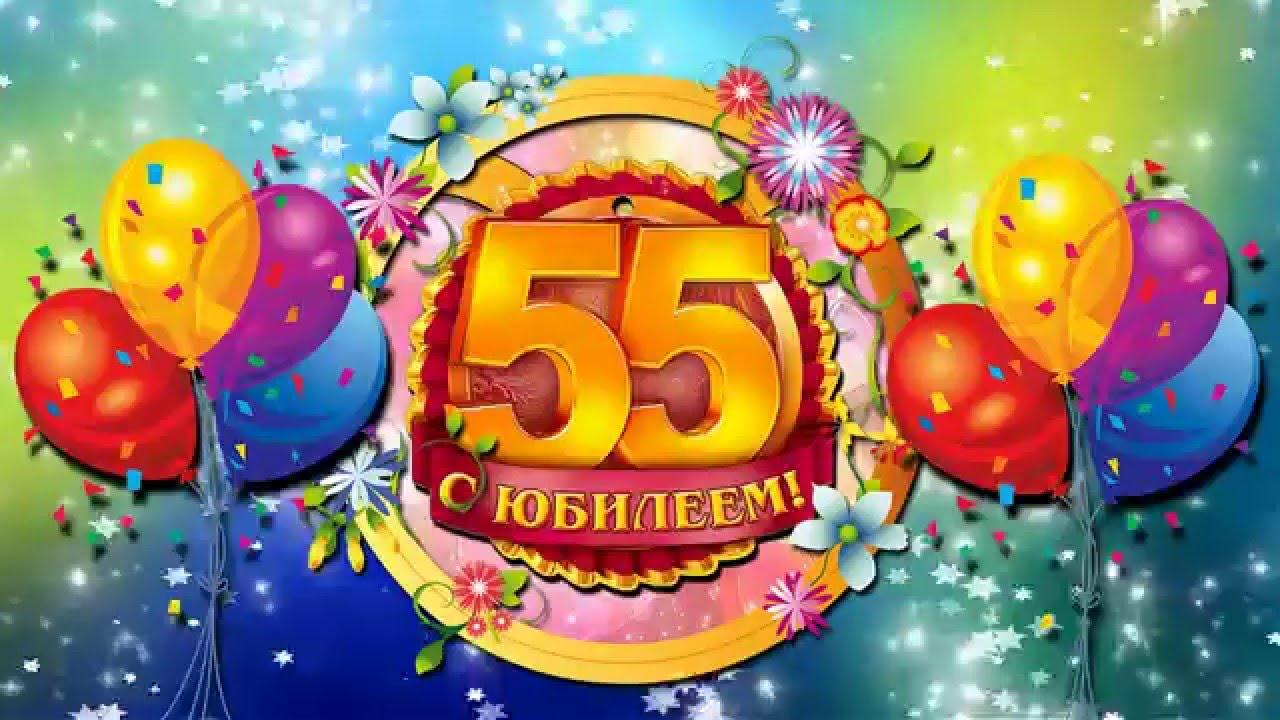 Поздравления с юбилеем 55 рожденным