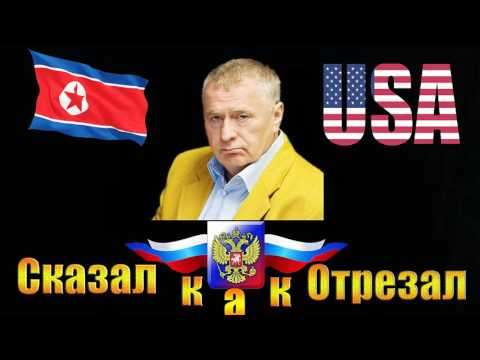 Жириновский  сказал   ДА удару по КНДР, слабо нервным не смотреть