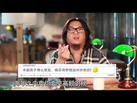 20120531 曉說第一季 第十一期 高曉松看病連遇怪事 揭秘美國社會毒瘤