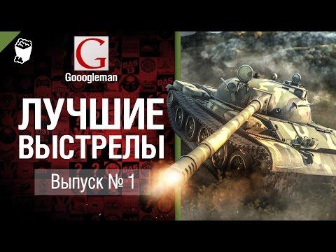 Лучшие выстрелы №1 - от Gooogleman [World of Tanks]