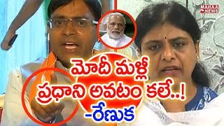 It Is Just Impossible To Continue Modi As PM: TDP Renuka | #PrimeTimeWithMurthy