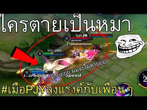 ยิ่งกว่าเกมเอาชีวิตรอด! Tel Annas กับภารกิจสุดฮา ใครตายเป็นหมา55   Rov: ลงแรงค์เดอะซีรีย์