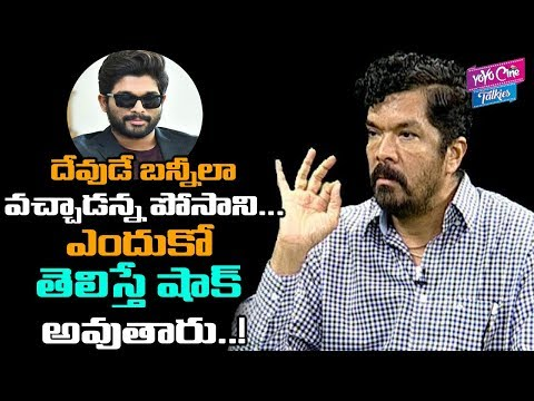 Posani Emotional Comments On Allu Arjun | Tollywood | Movie Updates | YOYO Cine Talkies