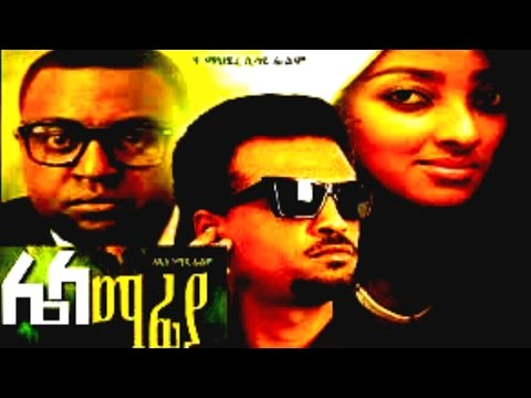 Ethiopian Movie Trailer - Lela Mafia 2017