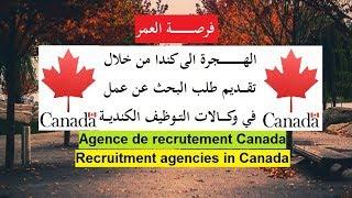 الهجرة الى كندا من خلال التسجيل في وكالات التوظيف الكندية 2018