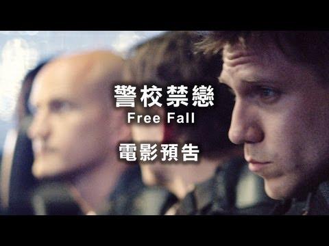 2013台北電影節|警校禁戀 Free Fall