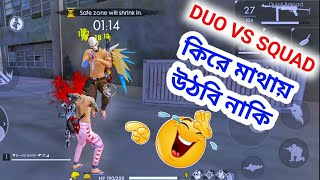 DUO VS SQUAD RANK GAME মজার গেমপ্লে। Gaming Subrata