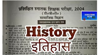 History (itihas)| Previous year paper TGT (2004)
