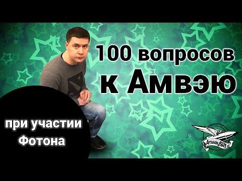 100 дурацких и личных вопросов к Амвэю (при участии Фотона)