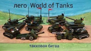 мультик лего World of Tanks..cartoon Lego World of Tanks