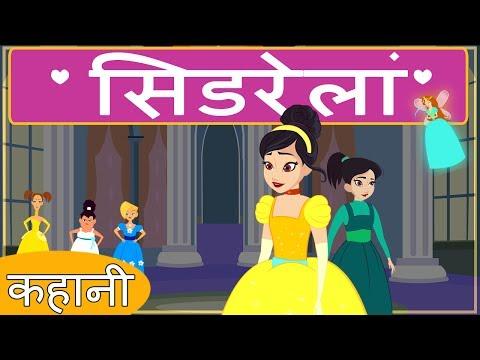 सिंडरेला  ||  Cinderella full movie in hindi ||