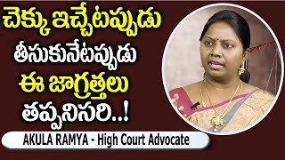How to Fill a Cheque?    Cheque Bounce Case    Advocate Ramya Akula    SumanTV Legal