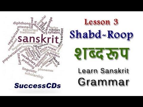 Learn Sanskrit Grammar Lesson 3 - Shabd Roop
