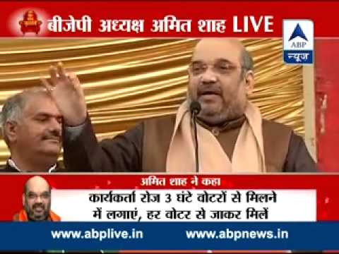 Delhi Poll l No need to learn from Aam Aadmi Party: Amit Shah to Booth workers l Watch full speech