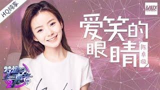 [ 纯享版 ]  陈卓璇《爱笑的眼睛》 《梦想的声音2》EP.1 20171027 /浙江卫视官方HD/