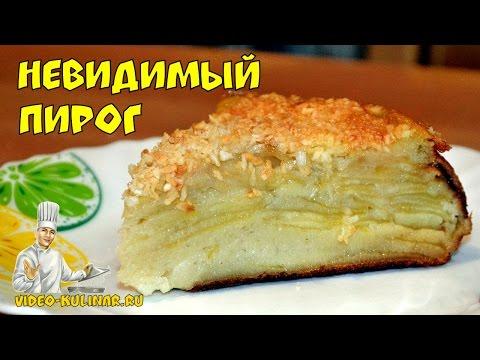 Пирог Невидимый: нежный яблочный пирог