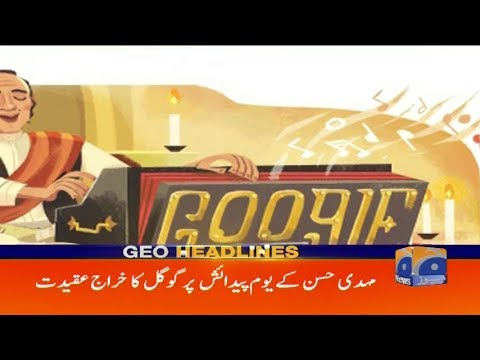 Geo Headlines - 10 AM - 18 July 2018