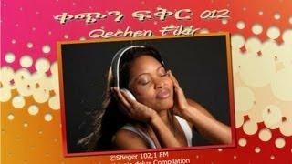 Qechen Fikir 012 (Radio Drama) Sheger 102. 1 FM - MP4