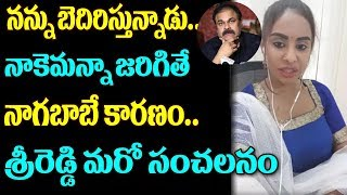 Sri Reddy Getting Threatening Calls From NagaBabu | Pawan Kalyan vs Sri Reddy | Sri Reddy Interview