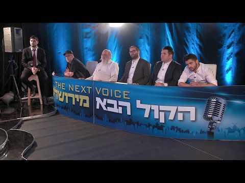 הקול הבא מירושלים I אפרים חן VS יצחק פנחסי Hakol Haba S2 I Efraim Chen VS Yitzchak Pinchasi I