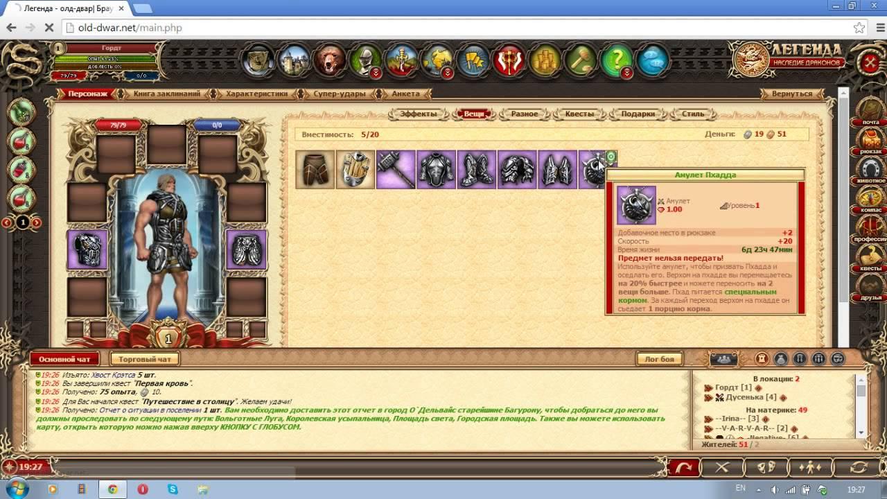 Первые минуты в Old-Dwar.net.