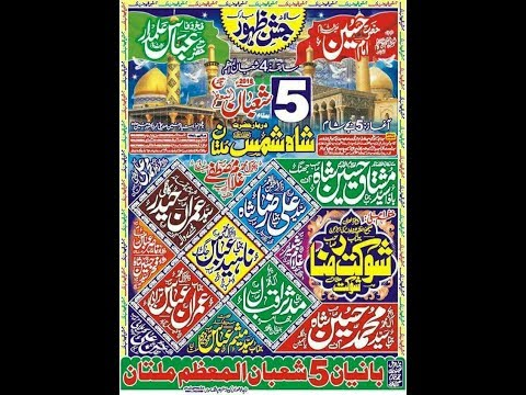 Zakir Shoukat Raza Shoukat | Great Jashan 5 Shaban 2018 | Darbar SHah SHams Multan |