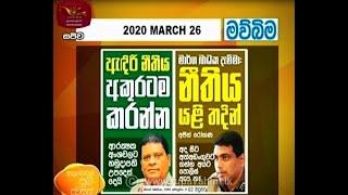 Ayubowan Suba Dawasak   Paththara   2020- 03-28