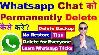 Delete Whatsapp Message Permanently | Delete whatsapp chat permanently | Whatsapp Backup delete