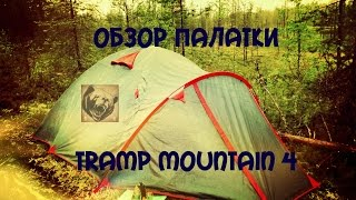 Палатка Tramp MOUNTAIN 4