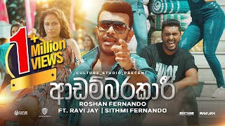 Adambarakari Roshan Fernando Official Music Video - 2020