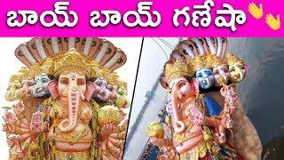బాయ్ బాయ్ గణేషా | KhairataBad Ganesh Nimajjanam Exclusive Visuals | MyraMedia