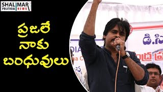 Pawan Kalyan Meets DCI Employee Family in Vizag || Janasena Party || Shalimar Political News