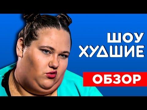 ПОЛОВИНКИ. 150 КГ ЛЮБВИ - [ХУДШИЕ]