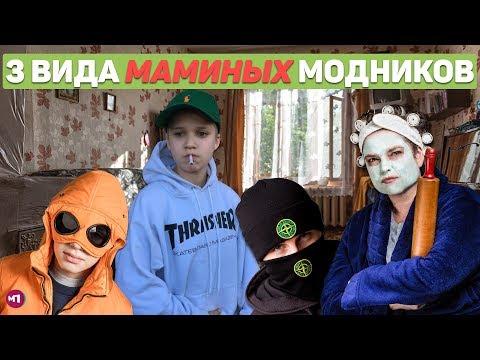 3 ВИДА МАМКИНЫХ МОДНИКОВ
