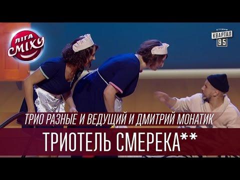 Трио разные и ведущий и Дмитрий Монатик - Отель Смерека** | Лига Смеха 2016, Третий полуфинал